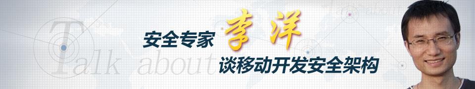 专题:51CTO专家专栏 李洋谈移动开发安全架构