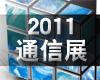 中国国际信息通信展览会(PT/EXPO COMM CHINA)是亚洲规模最大、最具影响力的世界级信息通信展。2010年中国国