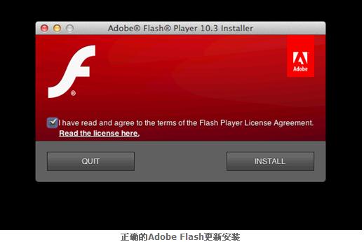 伪装Flash的Mac OS X木马新变种Flashback.B出现vps服务器
