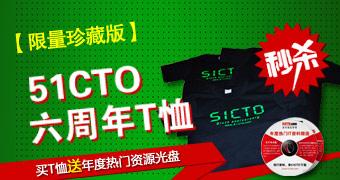【限量珍藏】51CTO六周年T恤实物版发布啦