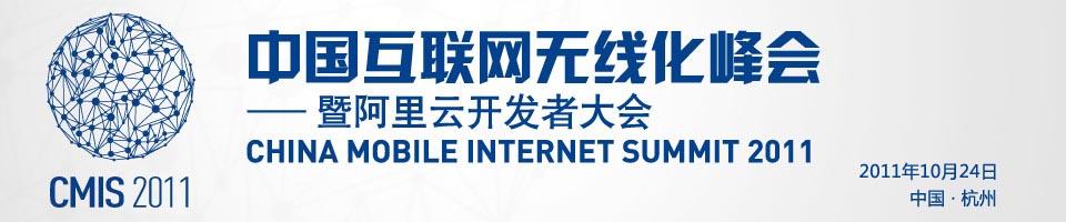 专题:2011中国互联网无线化峰会暨阿里云开发者大会