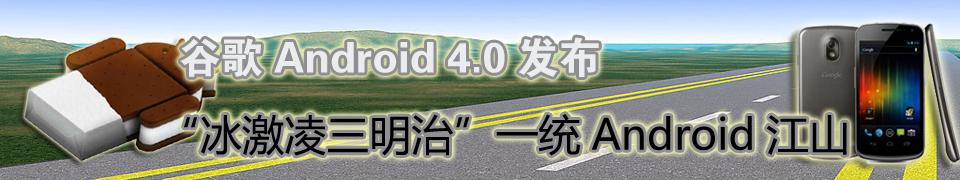"""专题:谷歌Android 4.0发布 """"冰激凌三明治""""一统Android江山"""