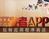 App store即application store,通常理解为应用商店。手机应用商店,是2009年由苹果公司提出的概念。