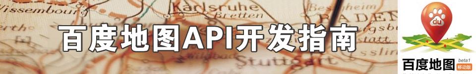 专题:百度地图API开发指南