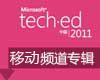 2011年10月11日,微软TechED 2011在北京万事达中心召开。本次大会强调云计算、终端和开发者将成为未来微软