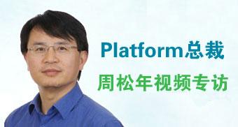 从高性能计算到云计算――Platform总裁周松年视频专访