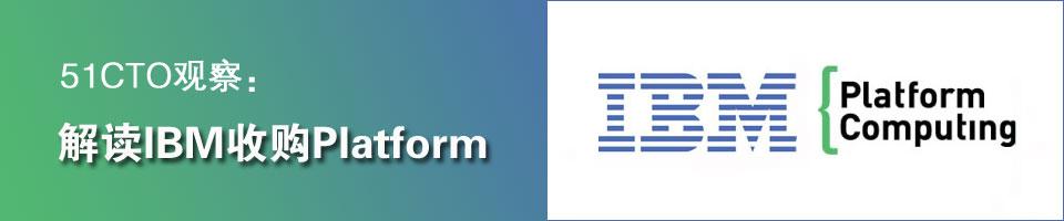 专题:解读IBM收购Platform