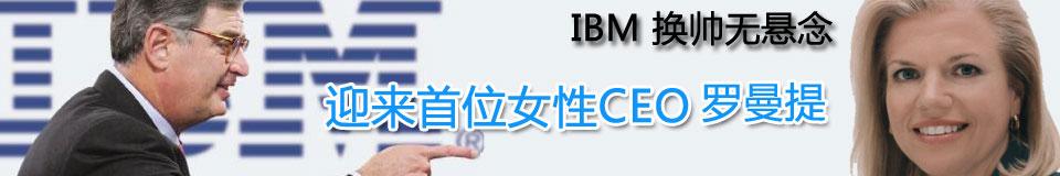 专题:IBM迎来首位女性CEO罗曼提
