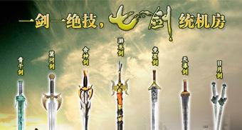 一剑一绝技,七剑统机房