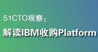 解读IBM收购Platform