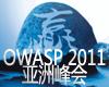 OWASP中国峰会已经成为中国应用安全领域的高端峰会。本次OWASP 2011亚洲峰会特意邀请政府、金融、互联网、