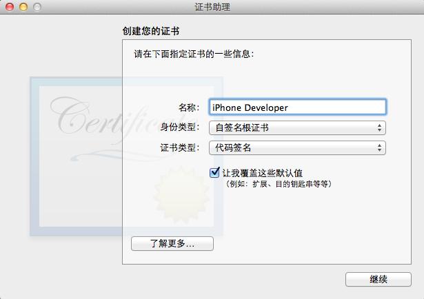 Xcode 4.1��֤��(iDP)����+������+���IPAȫ����