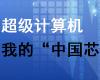 """一年前,中国推出了世界上最快的超级计算机,不过很快就被超越了。那台超级计算机""""天河一号A""""是用英特尔"""