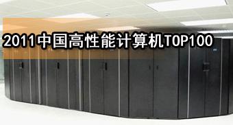 2011中国高性能计算机TOP100排行深度分析