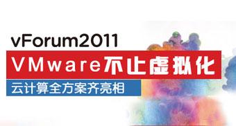 VMware不止虚拟化 云计算全方案齐亮相