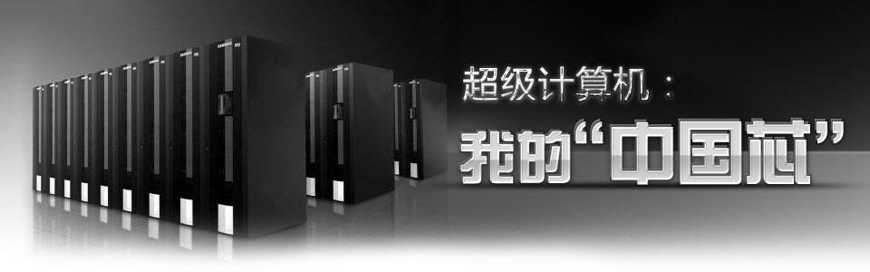 """专题:超级计算机:我的""""中国芯"""""""