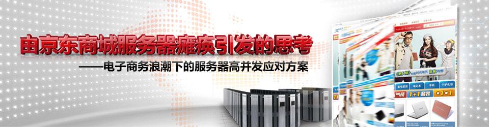 专题:电子商务浪潮下的服务器高并发应对方案
