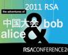 RSA大会是信息安全界最有影响力的业界盛会之一。2011 RSA中国大会在11月2日举行,此次大会的主题是alice &a