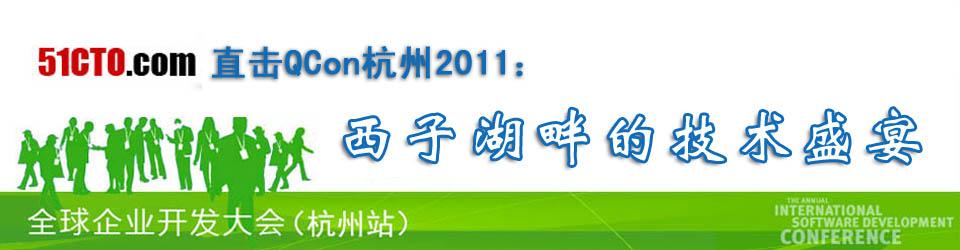 专题:QCon杭州2011现场报道