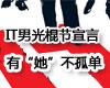 """2011年11月11日,又被广大网友喻为""""世纪光棍节"""",据非官方统计,IT一族里打""""光棍""""的比例最高,究其原因"""
