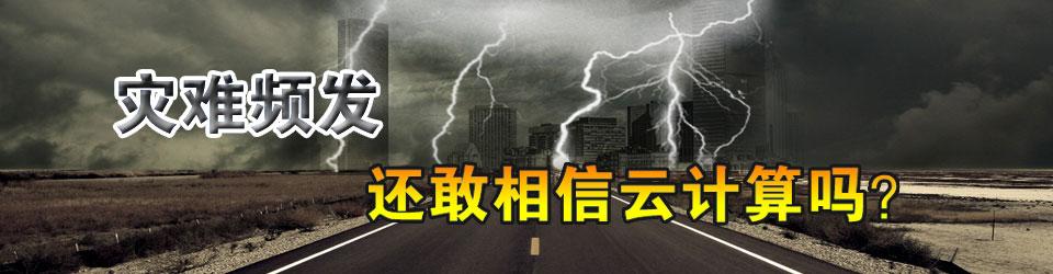 专题:灾难频发,还敢相信云计算吗?