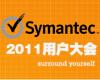 2011赛门铁克大中国区用户大会