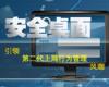 上网安全桌面帮助用户在PC的默认系统上设立一个与默认桌面相互隔离的虚拟安全桌面。用户通过默认桌面访问内