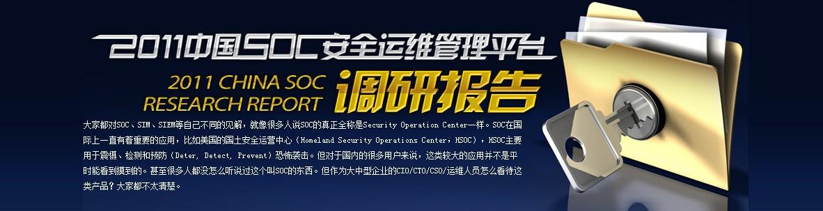 专题:2011中国SOC安全运维管理平台调研报告