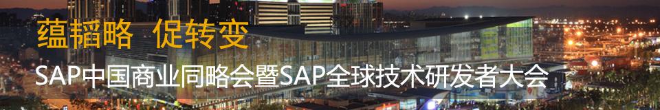 专题:SAP中国商业同略会暨SAP全球技术研发者大会