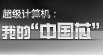 """专题:超级计算机 我的""""中国芯"""""""