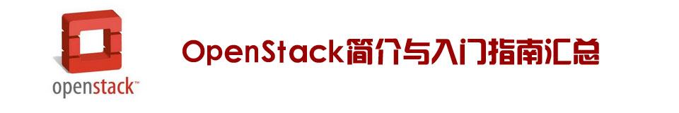 专题:OpenStack简介与入门指南汇总