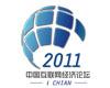 2011中国互联网经济论坛
