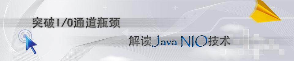 专题:突破I/O通道瓶颈 解读Java NIO技术