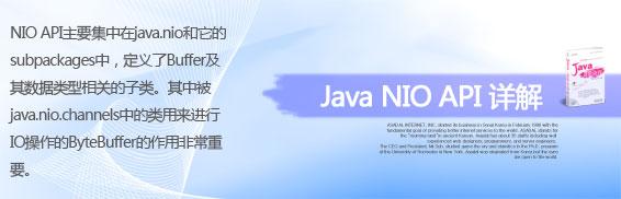 Java NIO API详解
