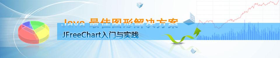 专题:Java最佳图形解决方案 JFreeChart入门与实践
