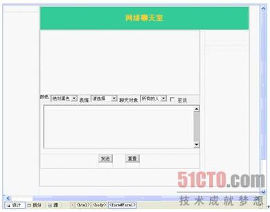 10.2.3 聊天室主界面设计(1) 聊天室主界面是聊天用户发送、接收聊天信息的窗口,在讲解了聊天室中用户登录的实现方法之后,本节再接着讲解聊天室主界面的设计方法。 (1)在网站中添加一个名称为ChatRoom的Web窗体。 (2)在Web窗体中添加文本框控件、下拉列表框控件及按钮等控件,并且通过表格限定添加控件的位置,设计完成后的ChatRoom Web窗体页面如图10.