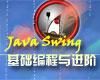 Java Swing编程基础与进阶