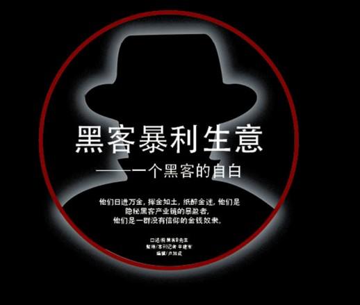 黑客暴利生意:一个黑客的自白
