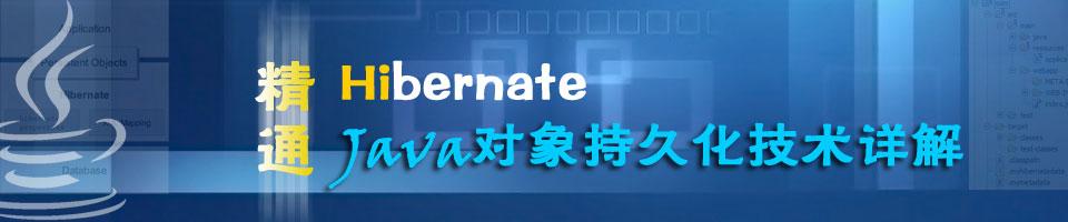 专题:精通Hibernate:Java对象持久化技术详解