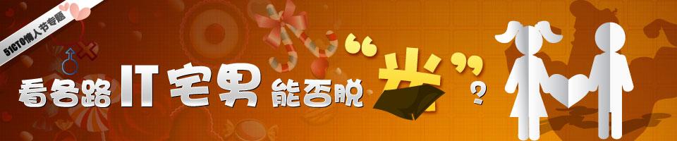 """专题:51CTO情人节专题:看各路IT宅男能否脱""""光""""?"""