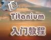 Titanium是一个Web应用程序运行环境,它支持不同的系统平台(Windows、Linux、Mac),并且支持Web应用程序对