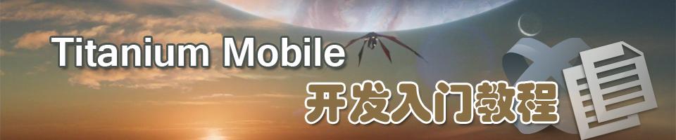 专题:Titanium Mobile开发入门教程