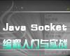 Java Socket编程入门与实战