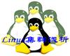 目前,越来越多的网站采用Linux操作系统,提供邮件、Web、文件存储、数据库等服务。也有非常多的公司在企业