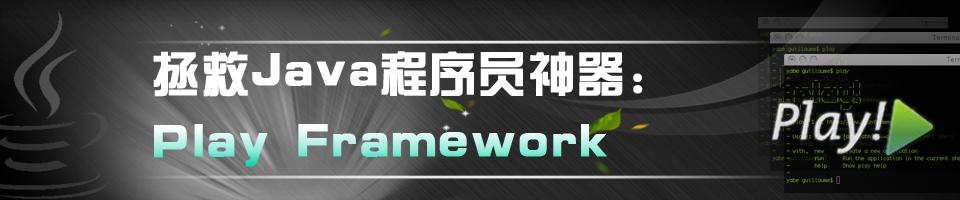专题:拯救Java程序员的神器:Play Framework