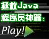 拯救Java程序员的神器:Play Framework