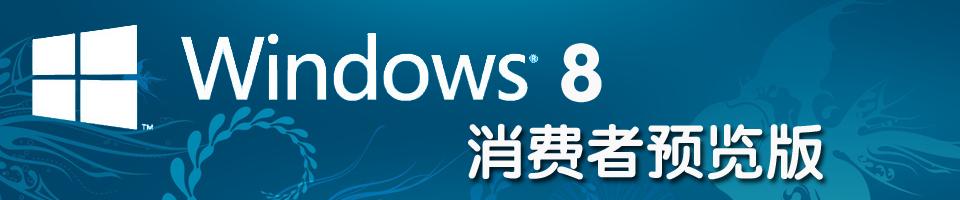 专题:火速集结:Windows 8消费者预览版