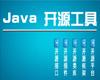 Java开源工具汇总,一个都不能少!