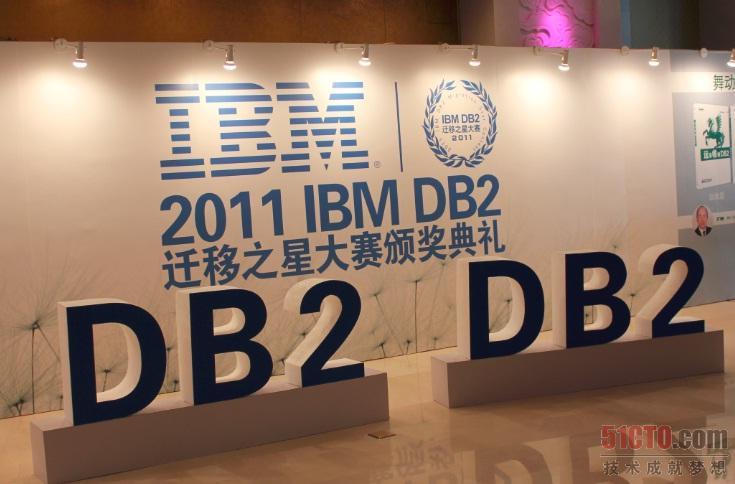 IBM DB2數據庫遷移之星大會現場