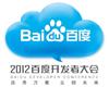 """百度开发者大会将于2012年3月23日在北京国际会议中心隆重召开。本次大会将在""""应用万象 云创未来""""的口号下"""